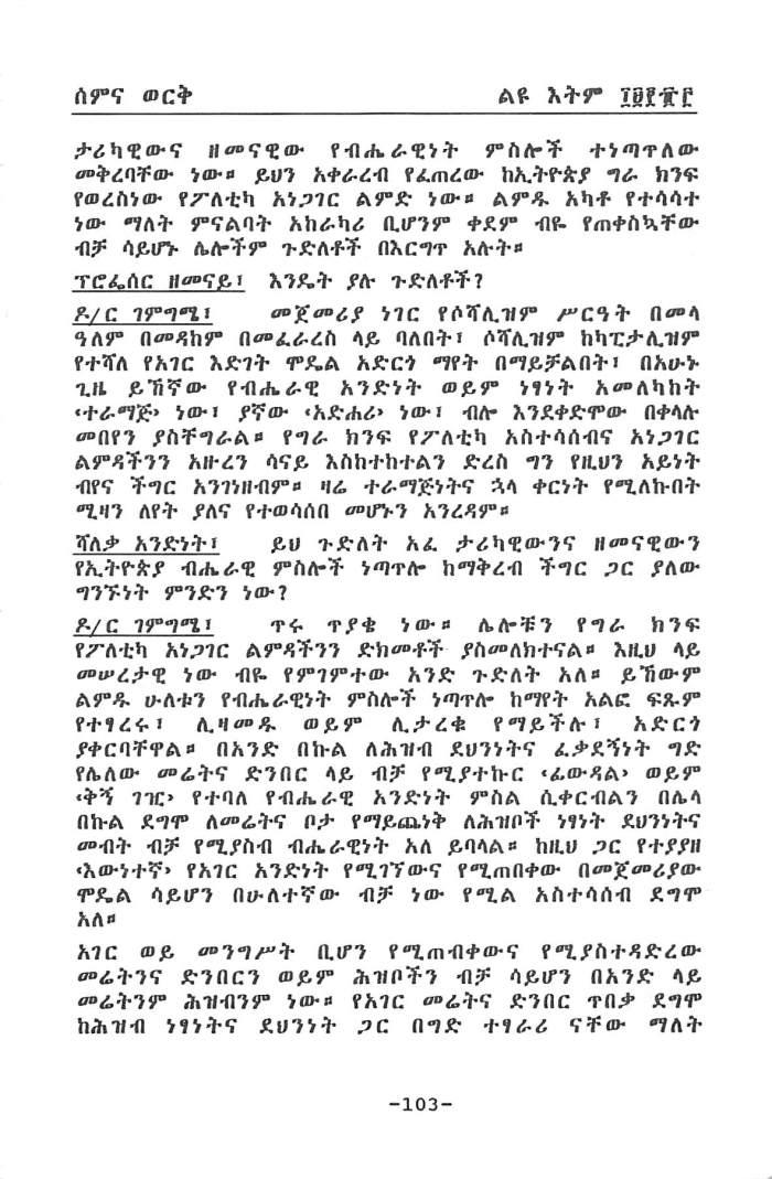 Zemenawi & Tarikawi Bihertegninet - Tesfaye Demelash_Page_15