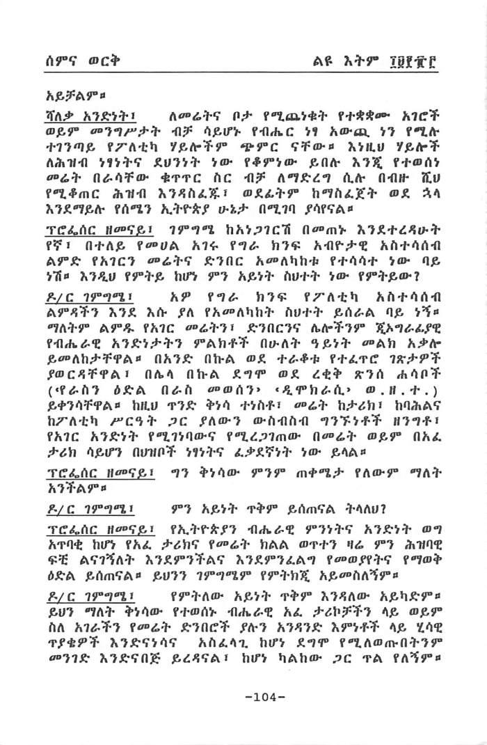 Zemenawi & Tarikawi Bihertegninet - Tesfaye Demelash_Page_16