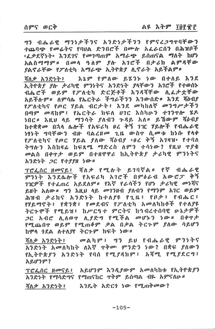 Zemenawi & Tarikawi Bihertegninet - Tesfaye Demelash_Page_17