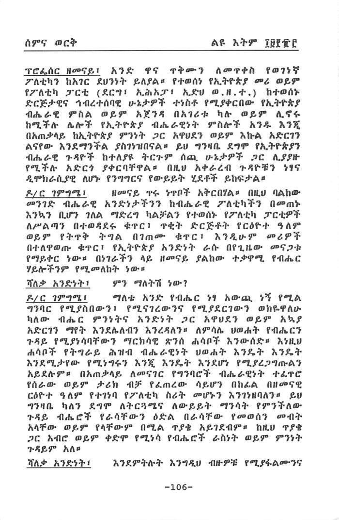 Zemenawi & Tarikawi Bihertegninet - Tesfaye Demelash_Page_18