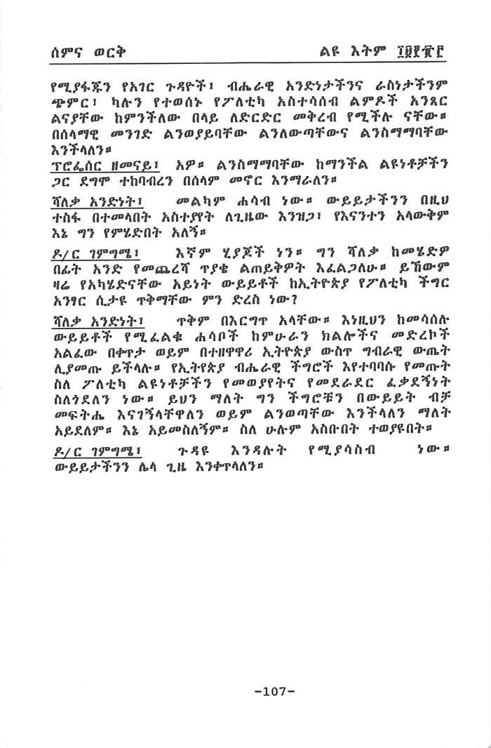 Zemenawi & Tarikawi Bihertegninet - Tesfaye Demelash_Page_19