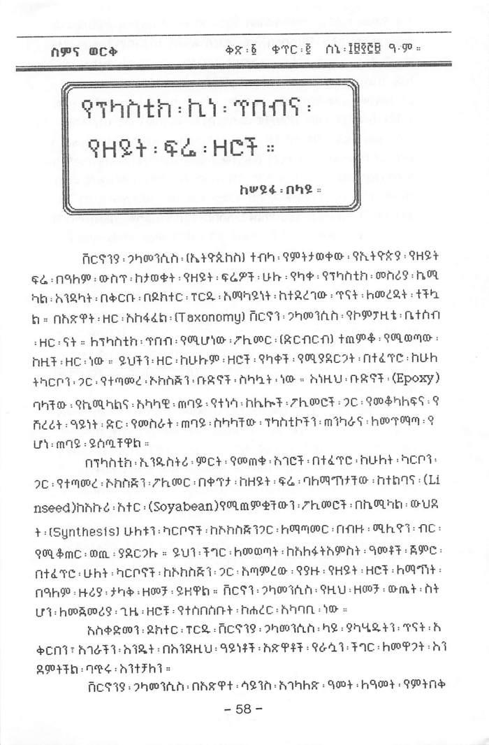 YePlastic KineTibeb - Seifu Belay_Page_1