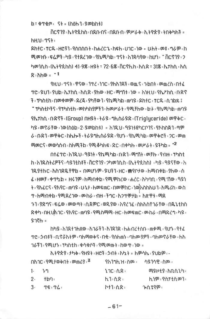 YePlastic KineTibeb - Seifu Belay_Page_4
