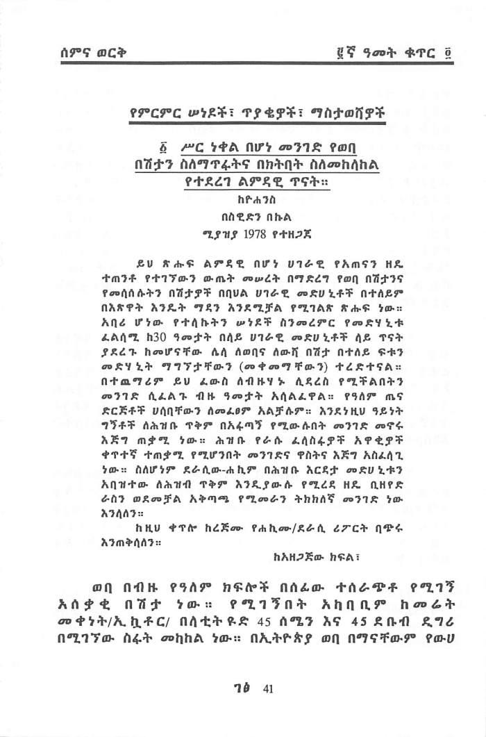 YeWeban Beshita LemaTfat - Yohannes_Page_1