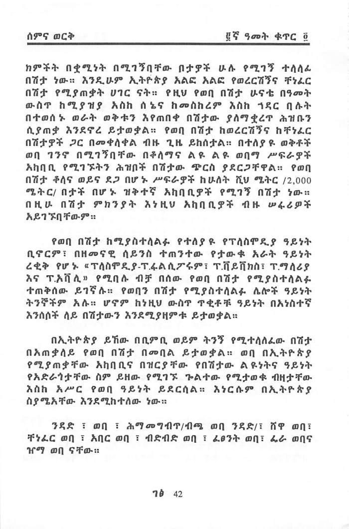 YeWeban Beshita LemaTfat - Yohannes_Page_2