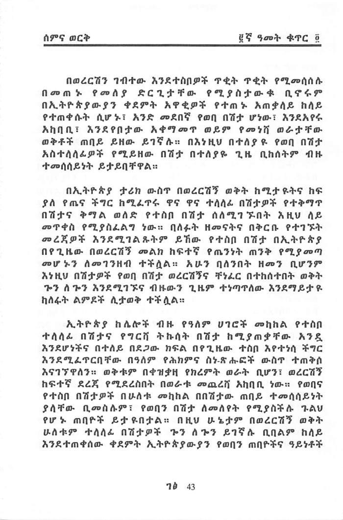 YeWeban Beshita LemaTfat - Yohannes_Page_3