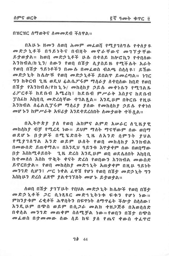 YeWeban Beshita LemaTfat - Yohannes_Page_4