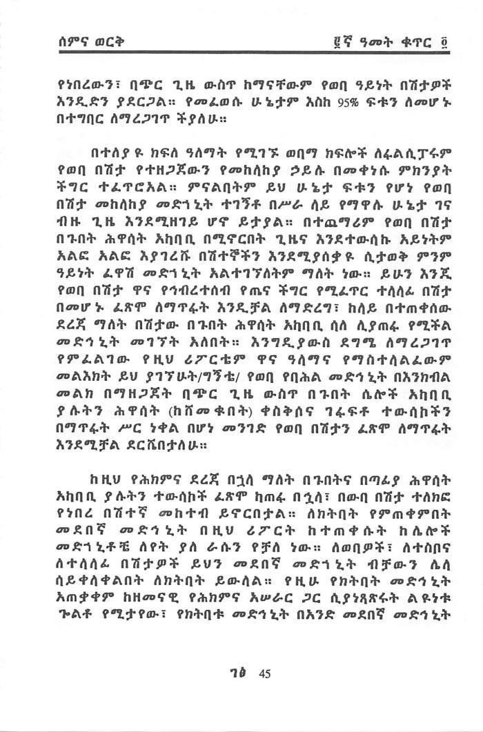 YeWeban Beshita LemaTfat - Yohannes_Page_5