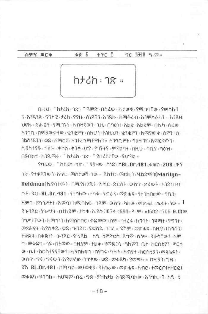 yetarik-gets-getachew-haile_page_01
