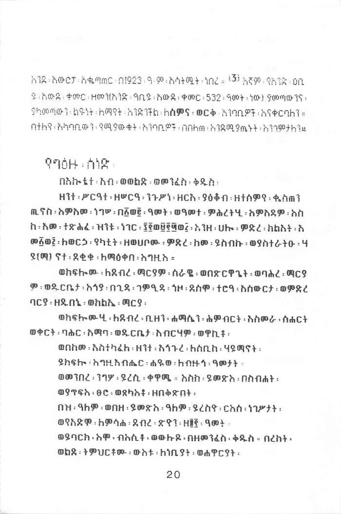 yetarik-gets-getachew-haile_page_03