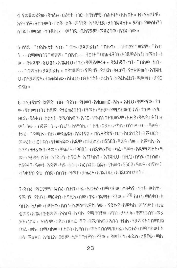 yetarik-gets-getachew-haile_page_06