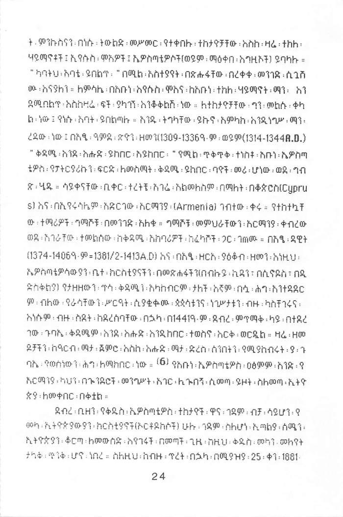 yetarik-gets-getachew-haile_page_07